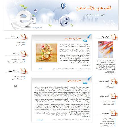 http://www.blogskin.ir/theme-big/weblog29-b.jpg