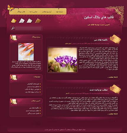 http://www.blogskin.ir/theme-big/weblog44-b.jpg